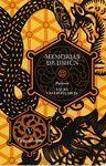 MEMORIAS DE IDHUN. 5 CONVULSIÓN