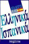 GUIA PRACTICA DE CONVERSACION GRIEGO-ESPAÑOL